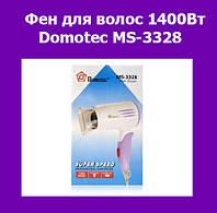 Фен для волос 1400Вт Domotec MS-3328!Акция