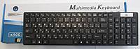 Клавиатура К-900
