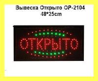 Вывеска Открыто OP-2104  48*25cm!Опт