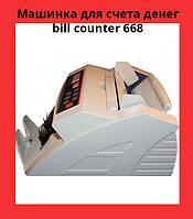 Машинка для счета денег bill counter 668!Акция