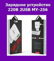 Зарядное устройство 220В 2USB MY-256!Акция