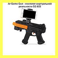 Ar Game Gun - пистолет виртуальной реальности DZ-822!Опт
