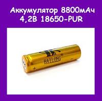 Аккумулятор 6800мАч 4,2В 18650-GOL!Опт
