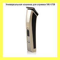 Универсальная машинка для стрижки NK-1700!Акция
