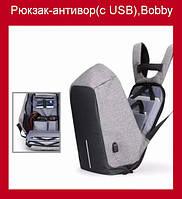 Рюкзак-антивор(с USB),Bobby!Акция