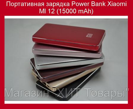 Портативная зарядка Power Bank Xlaomi MI 12 (15000 mAh)!Опт, фото 2