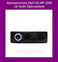 Автомагнитола Mp3 HS-MP 2000 car audio Евро-разъем!Акция