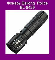 Фонарь Bailong  Police BL-8429!Акция