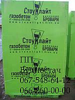 Газобетон, газоблок Стоунлайт Бровары Stonelight в Одессе и Одесской области