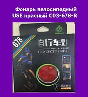 Фонарь велосипедный USB красный C03-678-R!Опт