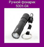 Ручной фонарик 5001-04!Акция