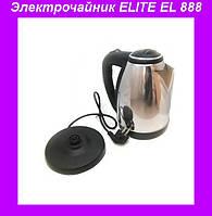 Чайник ELITE EL888,Электрочайник,Электрический чайник!Опт