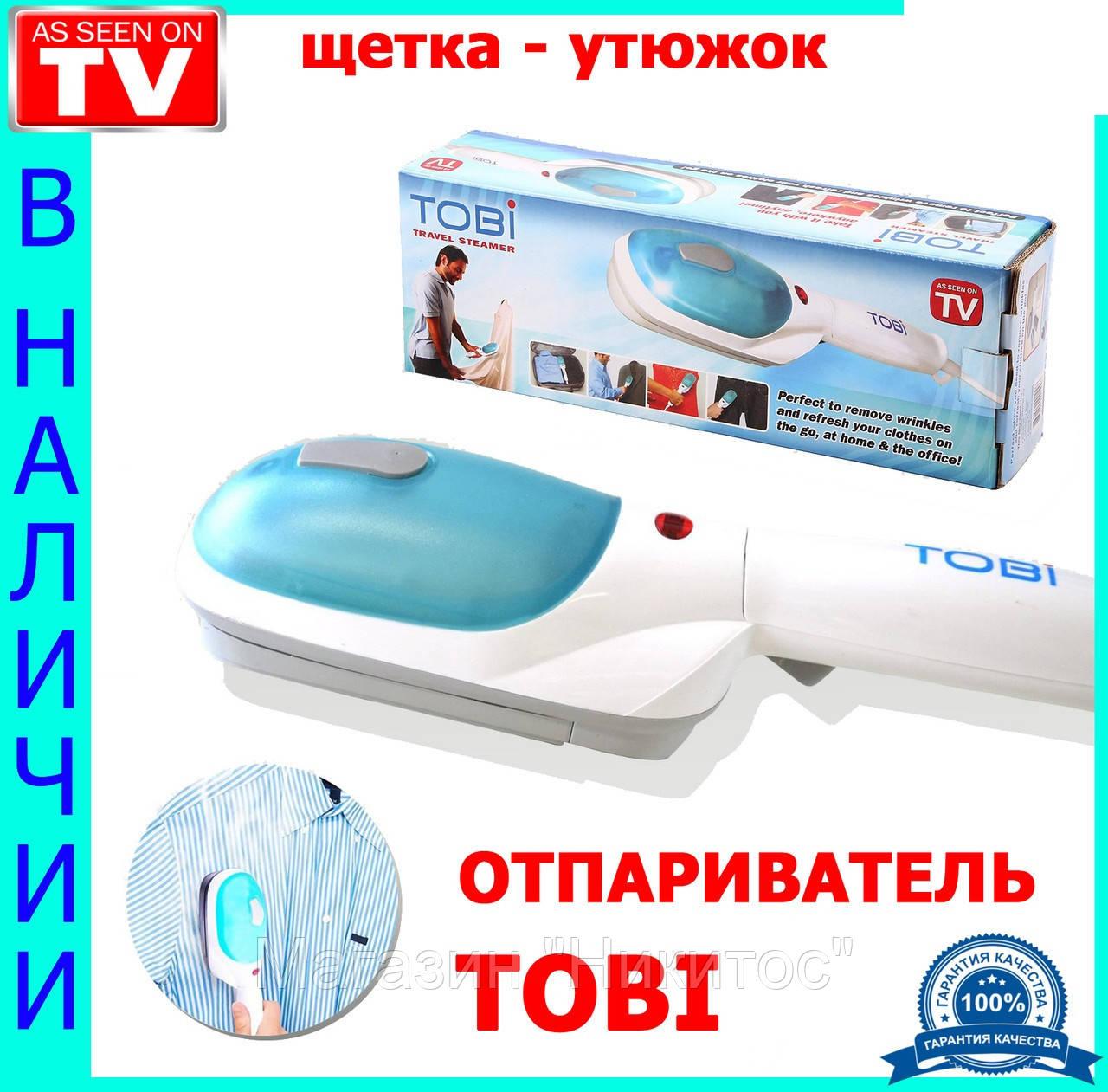 """Ручной отпариватель TOBI Качество! Незаменим в хозяйстве! !Акция - Магазин """"Никитос"""" в Одессе"""