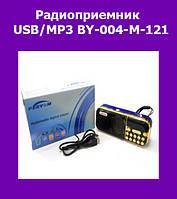 Радиоприемник USB/MP3 BY-004-M-121