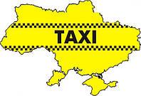 Такси Аэропорт Борисполь Запорожье