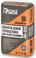 Клеевая смесь термостойкая для печей и каминов ПП-018, 20 кг