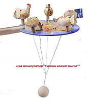 "Игра манипулятор "" Курочки клюют пшено"" (150-01-06)"