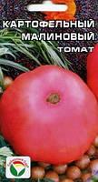 Картофельный малиновый томат 20 сем, Сибирский сад