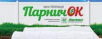 Парник ПАРНИЧОК 30 г/м² 4 м