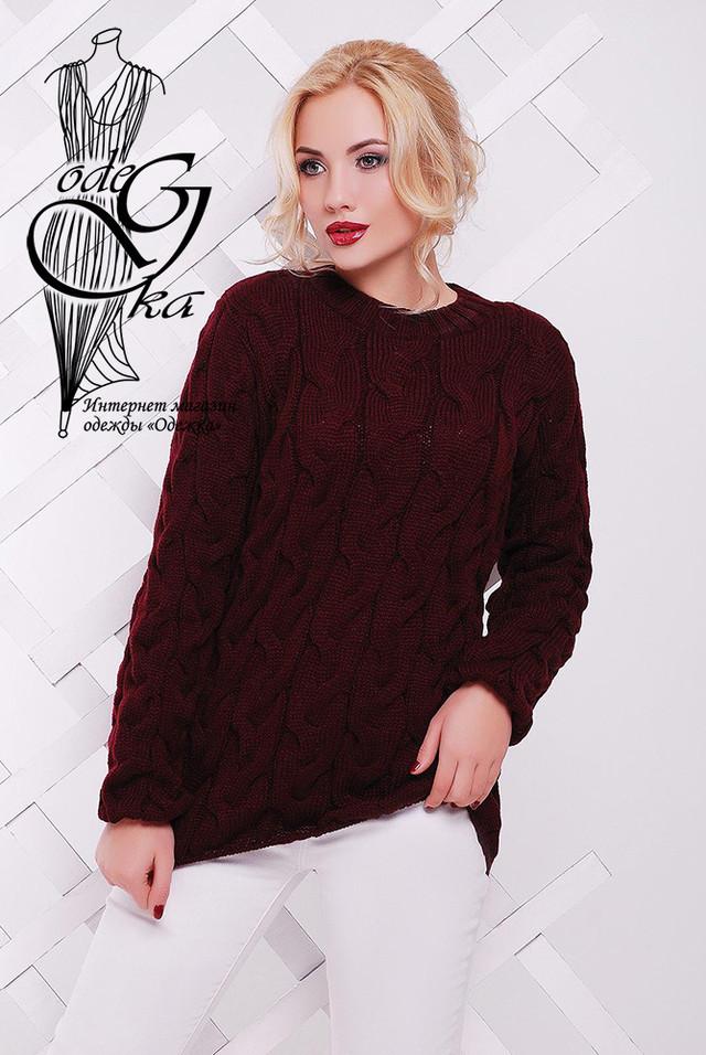 Бордовый цвет Зимних теплых свитеров Роксана