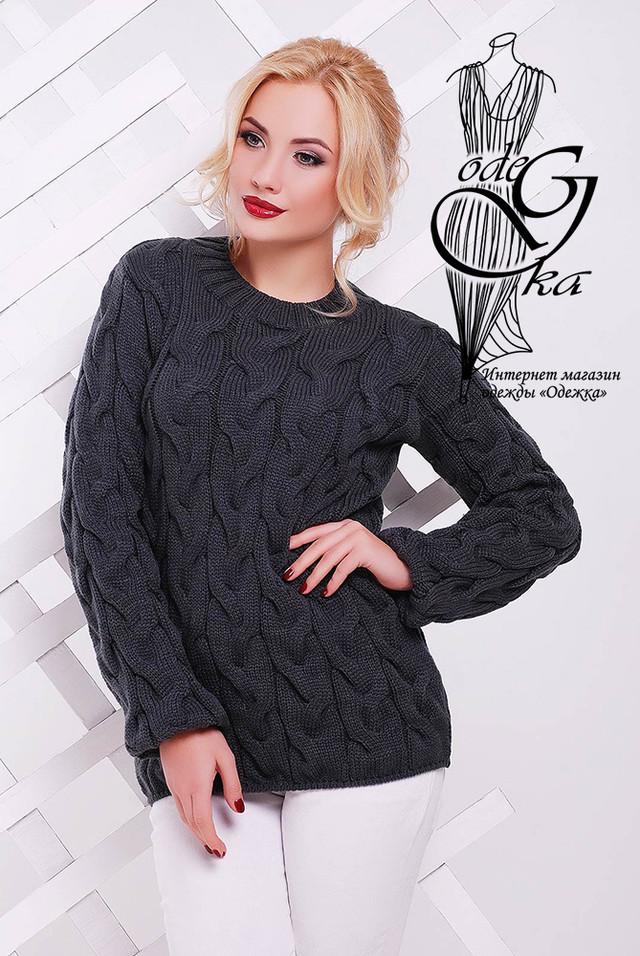 Темно-серый цвет Зимних теплых свитеров Роксана