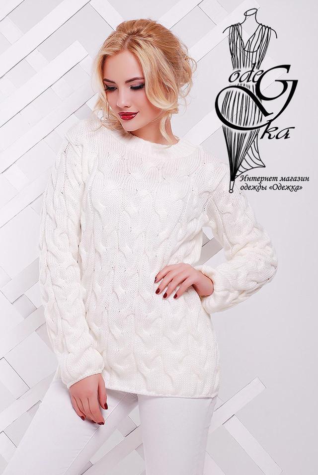 Цвет молоко Зимних теплых свитеров Роксана