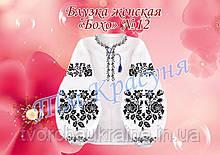 Блузка жіноча під вишивку бісером або нитками в стилі «Бохо» №12
