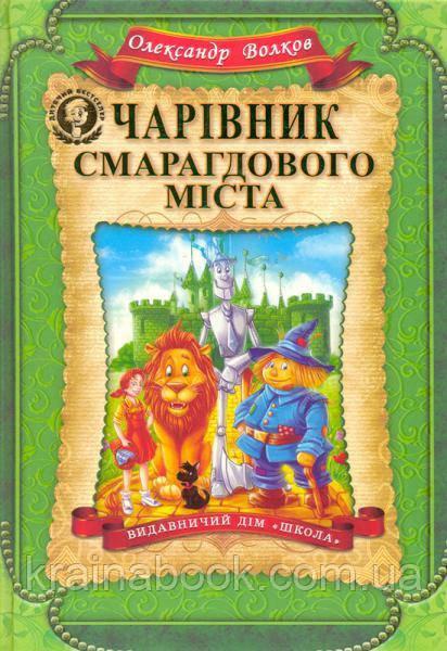 Чарівник Смарагдового міста. Волков Олександр