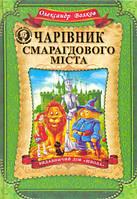 Чарівник Смарагдового міста. Волков Олександр, фото 1