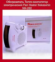 Обогреватель Тепло-вентилятор электрический Fan Heater Nokasonic NK-202!Опт