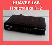 HUAVEE 168 Приставка T-2 DVBT2
