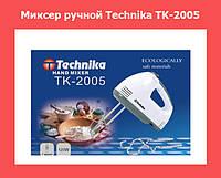 Миксер ручной Technika TK-2005!Акция