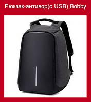 Рюкзак-антивор(с USB),Bobby!Опт