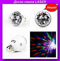 Диско лампа LASER Rotating lampi,вращающаяся светодиодная диско лампа, диско шар для вечеринок!Акция