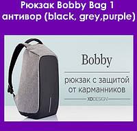 Рюкзак Bobby Bag 1 антивор (black, grey,purple)!Опт