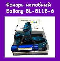 Фонарь налобный Bailong BL-811B-6!Опт