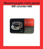 Машинка для счета денег bill counter 668!Опт