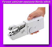 Ручная швейная машинка Handy stitch,Ручная мини-швейная машинка,Ручная швейная машинка!Опт