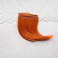 Волосы для кукол прямые боб в трессах, рыжие - 15 см