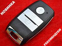 Смарт ключ КИА Рио с 14г / smart key KIA Rio 14-