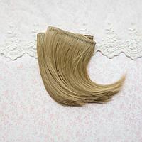 Волосы для кукол прямые боб в трессах, холодный русый - 25 см
