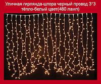Уличная гирлянда-штора черный провод 3*3 тёпло-белый цвет(480 ламп)!Опт