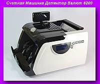 Счетная Машинка Детектор Валют 6200,Счетная машинка валют с ультрафиолетовым детектором!Опт