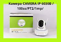 Камера CAMERA IP 6030B /100ss/PT2/1mp/  комнатная  эту камеру можно подключить как по WiF!Акция