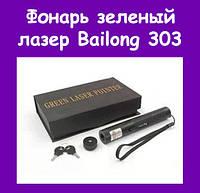 Фонарь зеленый лазер Bailong 303!Акция