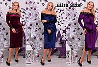 Бархатное платье большого размера с открытыми плечами и кружевом 6BR263
