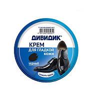 Крем для обуви Дивидик Классик черный   50 мл