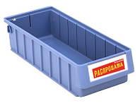 Контейнер для хранения мелких деталей 400х156х90 мм