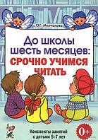 До школы шесть месяцев:срочно учимся читать. Конспекты занятий с детьми 5-7 лет.