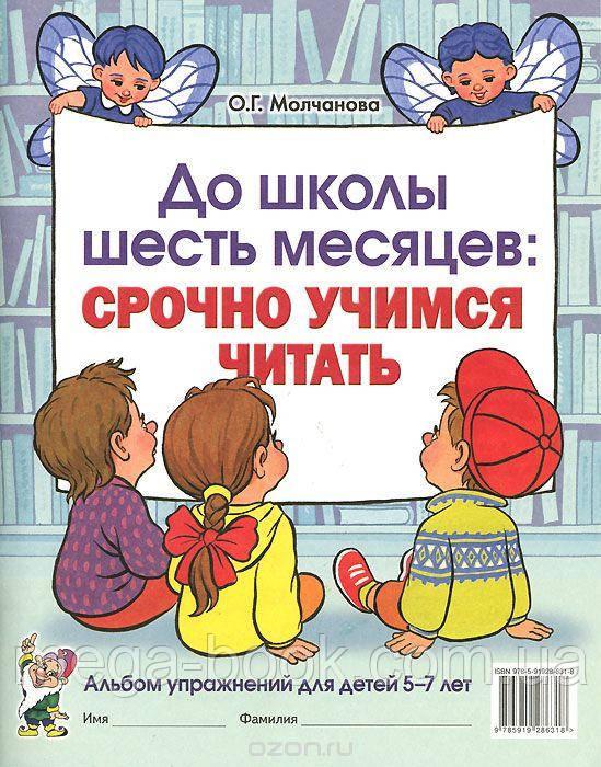 До школы шесть месяцев: срочно учимся читать. Альбом упражнений для детей 5-7 лет.